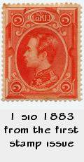sio 1883 mint stamp